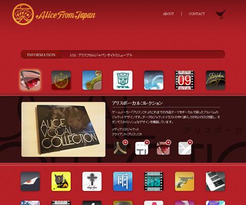 PC Webデザイン アリスフロムジャパン