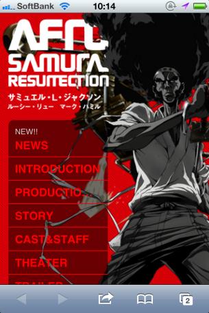 URL:http://www.afrosamurai2.jp/iphone/