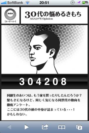 URL:http://aga30s.jp