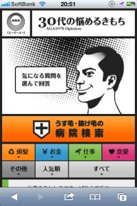 iPhoneWebデザイン AGA30's2