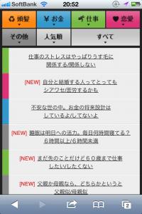 iPhoneWebデザイン AGA30's3