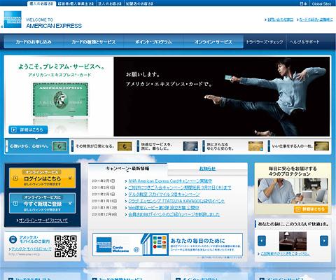 PC Webデザイン アメリカン・エキスプレス