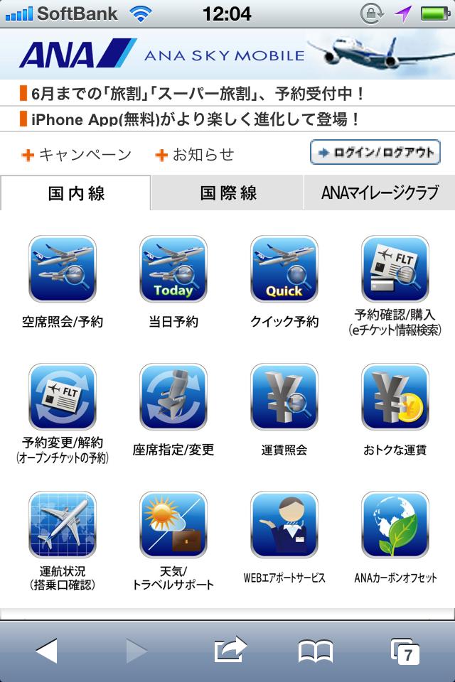 iPhoneWebデザイン ANA