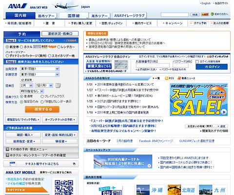 PC Webデザイン ANA