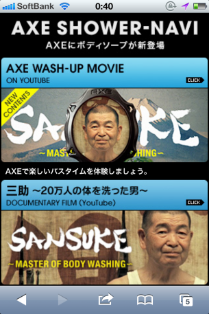 THE AXE EFFECT(アックス)のサイト