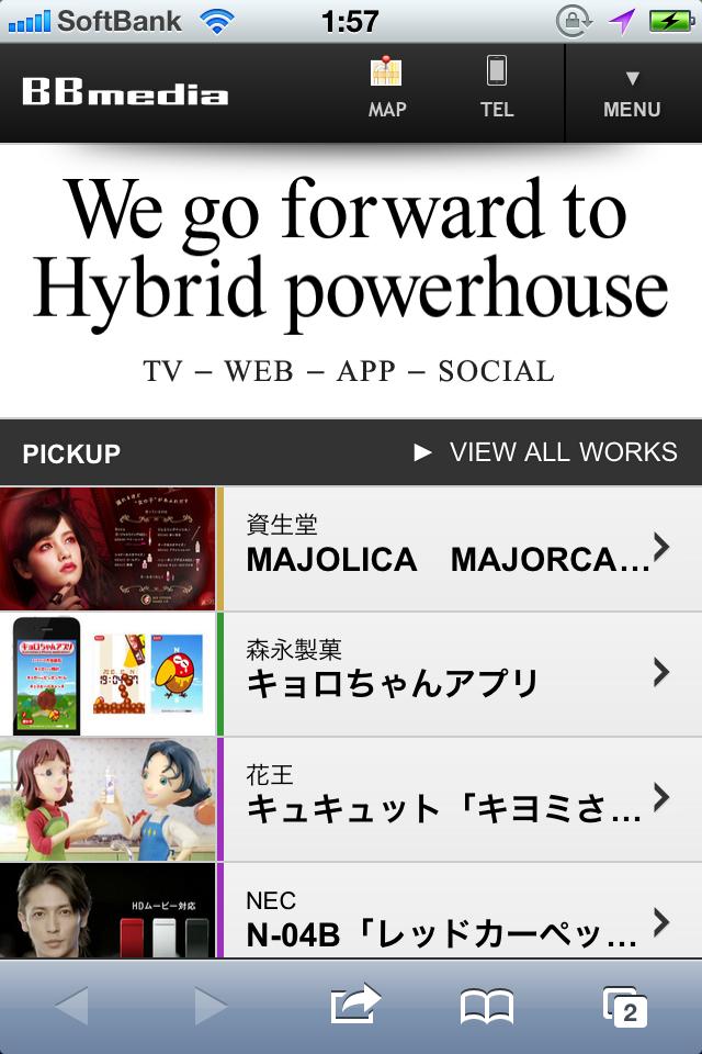 iPhoneWebデザイン ビービーメディア株式会社