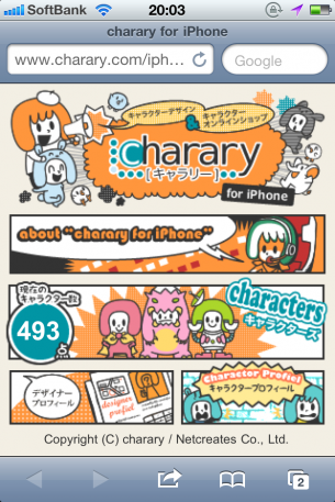 URL:http://www.charary.com/iphone/