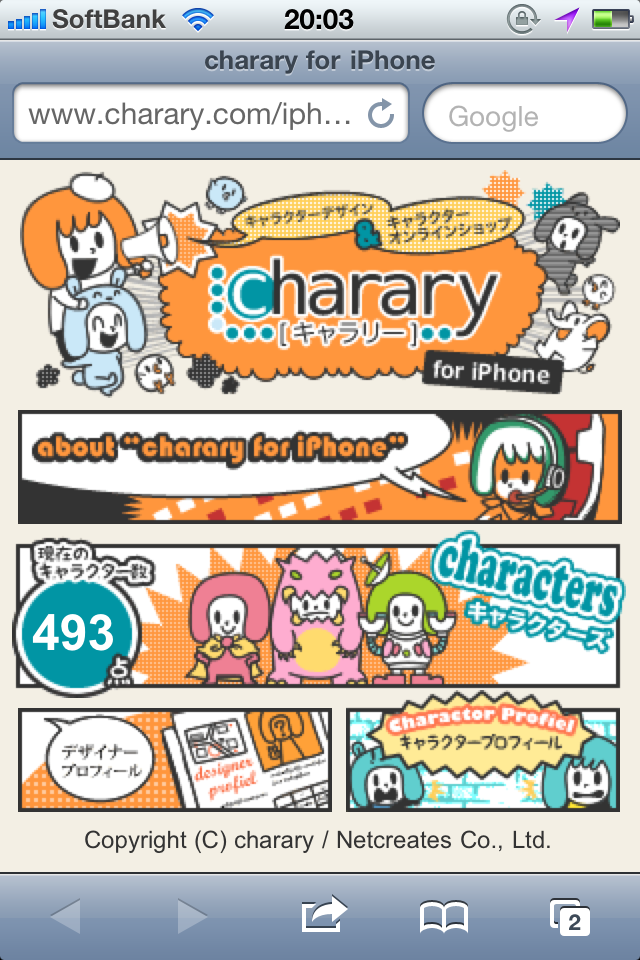charary(キャラリー)