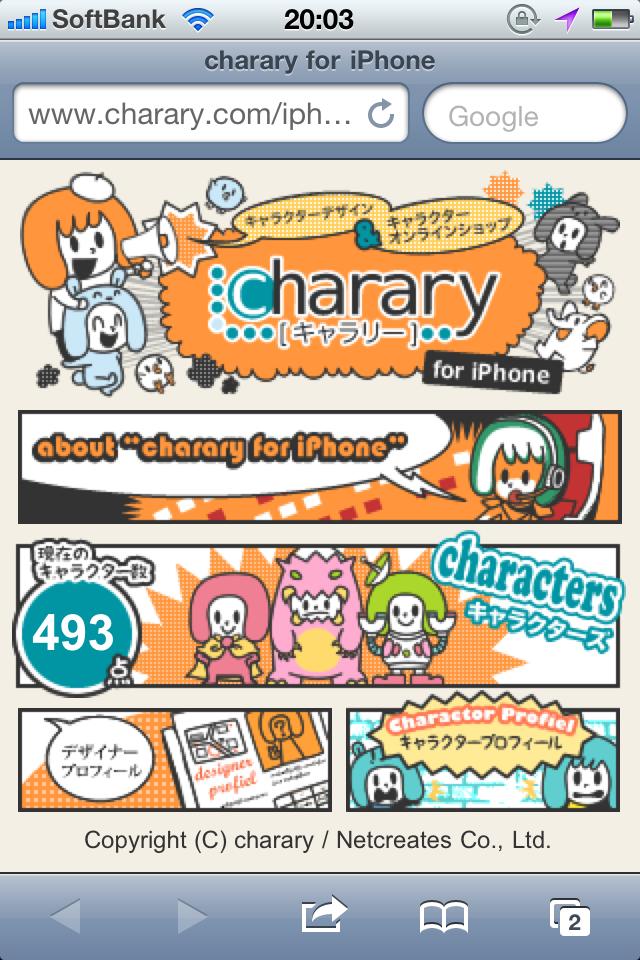iPhoneWebデザイン キャラリー