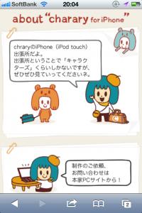 iPhoneWebデザイン キャラリー3