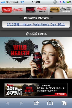 コカ・コーラのサイト