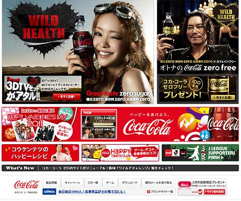 PC Webデザイン コカ・コーラ
