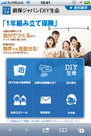 URL:http://s.diy.co.jp