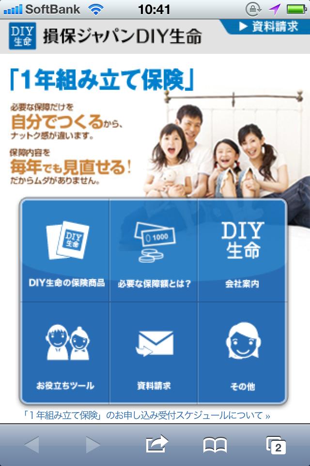 損保ジャパンDIY生命保険のサイト