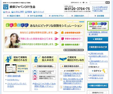 PC Webデザイン 損保ジャパンDIY生命保険