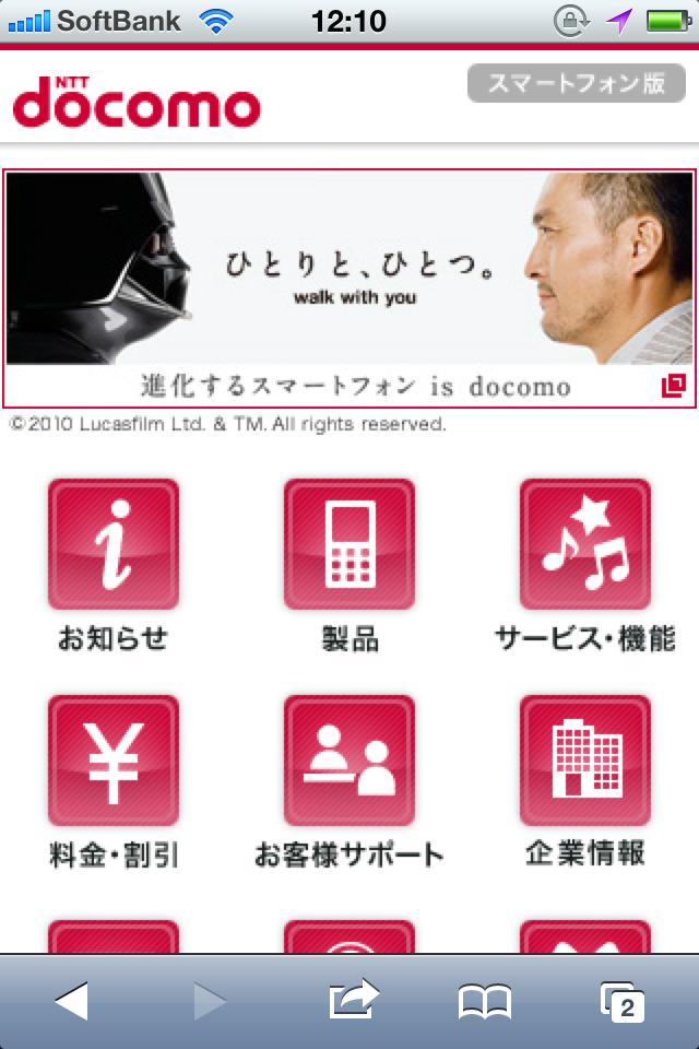 Docomo(ドコモ)のサイト