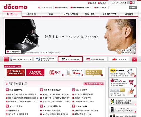 PC Webデザイン ドコモ