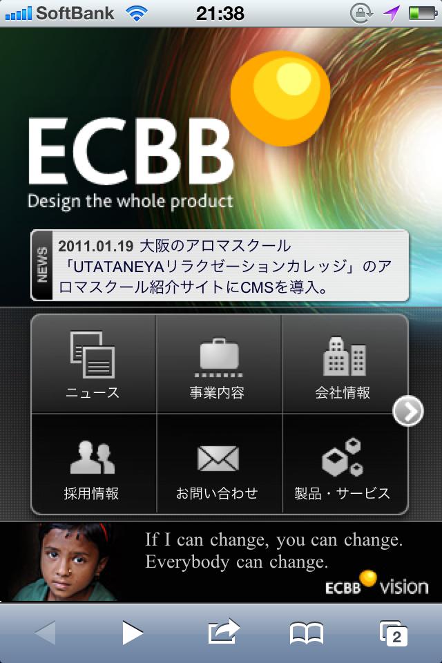 ECBB株式会社のサイト