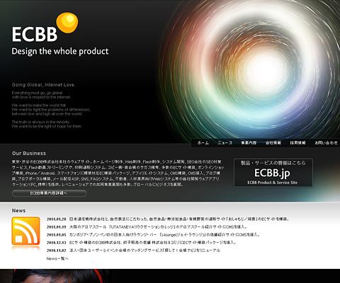PC Webデザイン ECBB株式会社