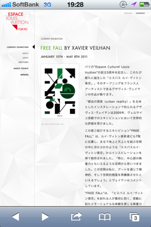 Espace Louis Vuitton Tokyoのサイト