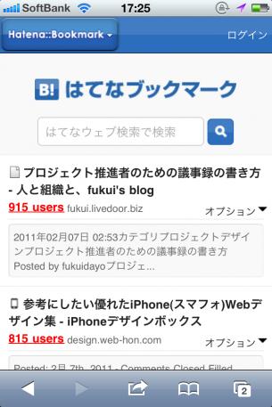 URL:http://b.hatena.ne.jp/touch/