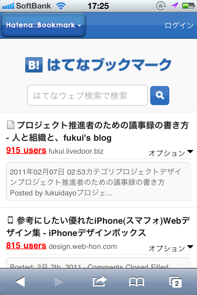 iPhoneWebデザイン はてなブックマーク