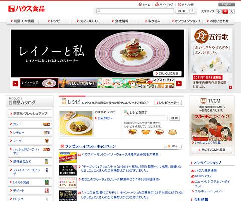 PC Webデザイン ハウス食品