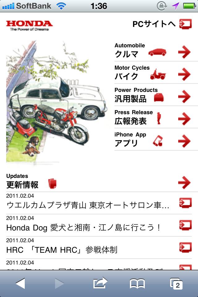 iPhoneWebサイトデザイン ホンダ