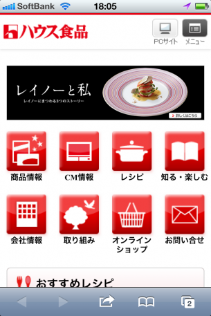 URL:http://housefoods.jp/sp/