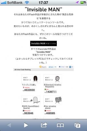 iPhoneWebデザイン Invisible MAN