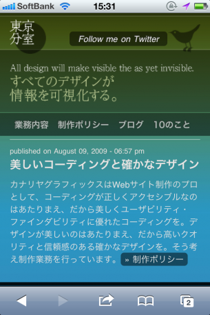 URL:http://www.canarygraphics.jp/iphone/