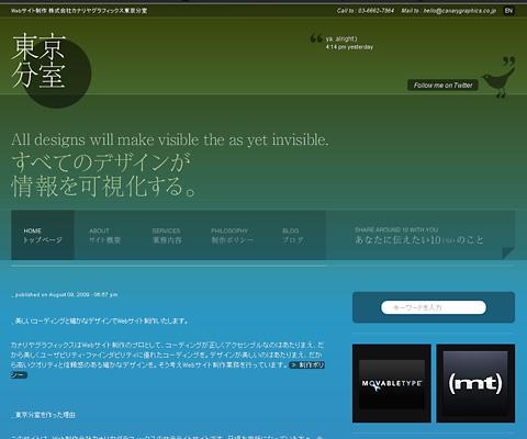 PC Webデザイン 株式会社カナリヤグラフィックス