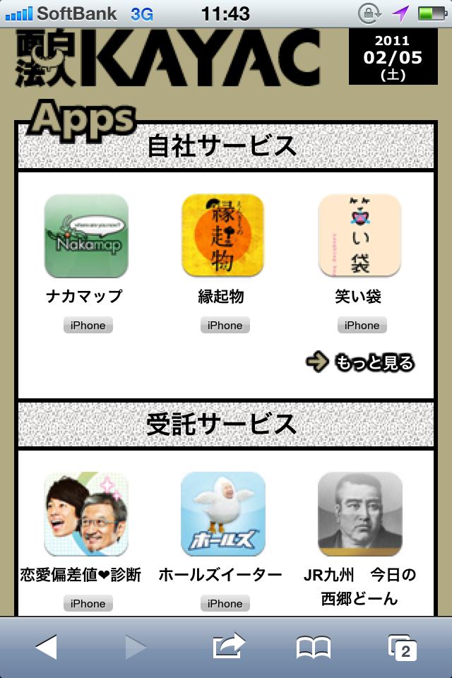 iPhoneWebデザイン 面白法人KAYAC
