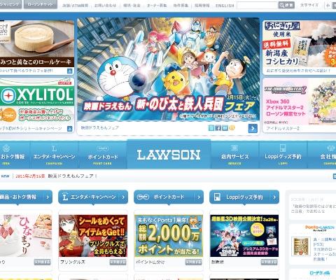 PC Webデザイン LAWSON(ローソン)
