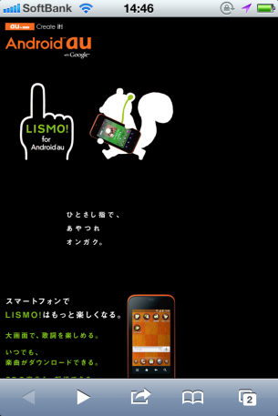 LISMO! for Android auのサイト