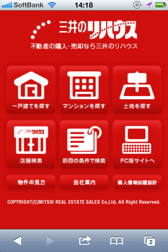 iPhoneWebデザイン 三井のリハウス