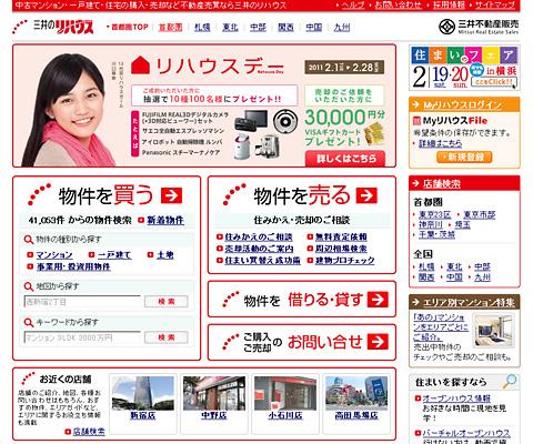 PC Webデザイン 三井のリハウス
