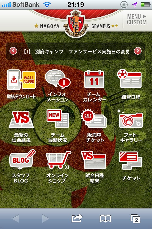 名古屋グランパスのサイト