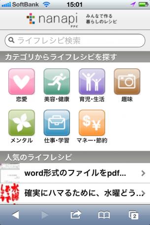 URL:http://nanapi.jp