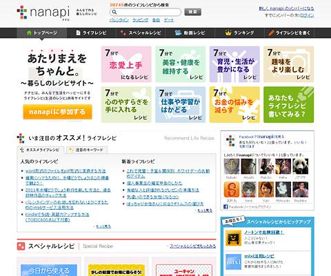 PC Webデザイン nanapi(ナナピ)