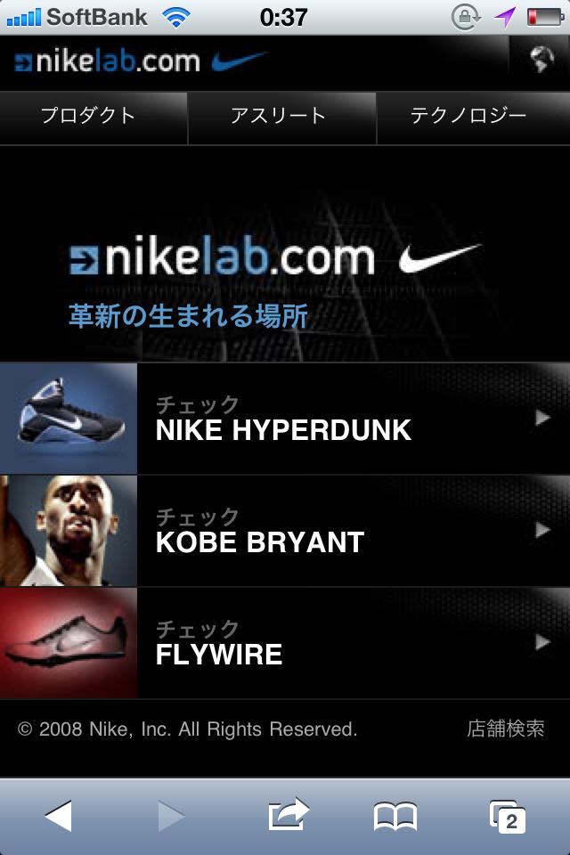 Nike Lab(日本)のサイト