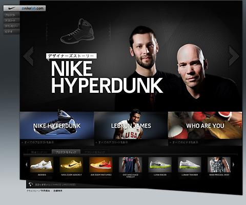 PC Webデザイン Nike Lab