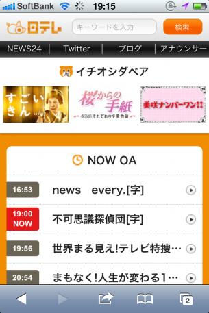 iPhoneWebデザイン 日本テレビ