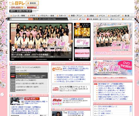 PC Webデザイン 日本テレビ
