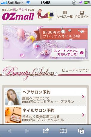 URL:http://spn.ozmall.co.jp