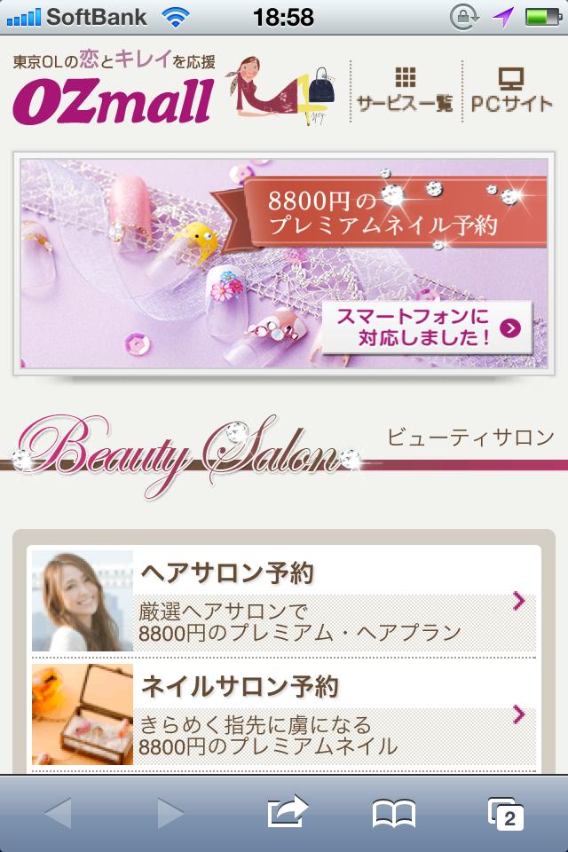 iPhoneWebデザイン オズモール