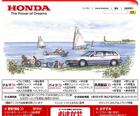 PC Webサイトデザイン ホンダ