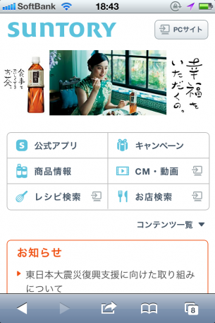 URL:http://mobile.suntory.co.jp