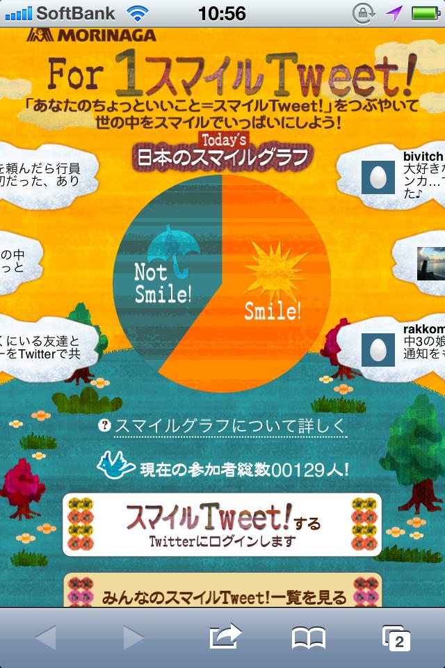 For 1スマイルTweet!のサイト