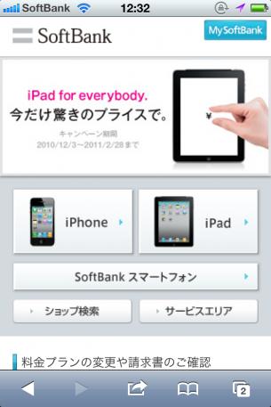 URL:http://mb.softbank.jp/mb/